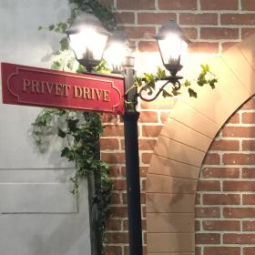 Lampadaire Privet Drive